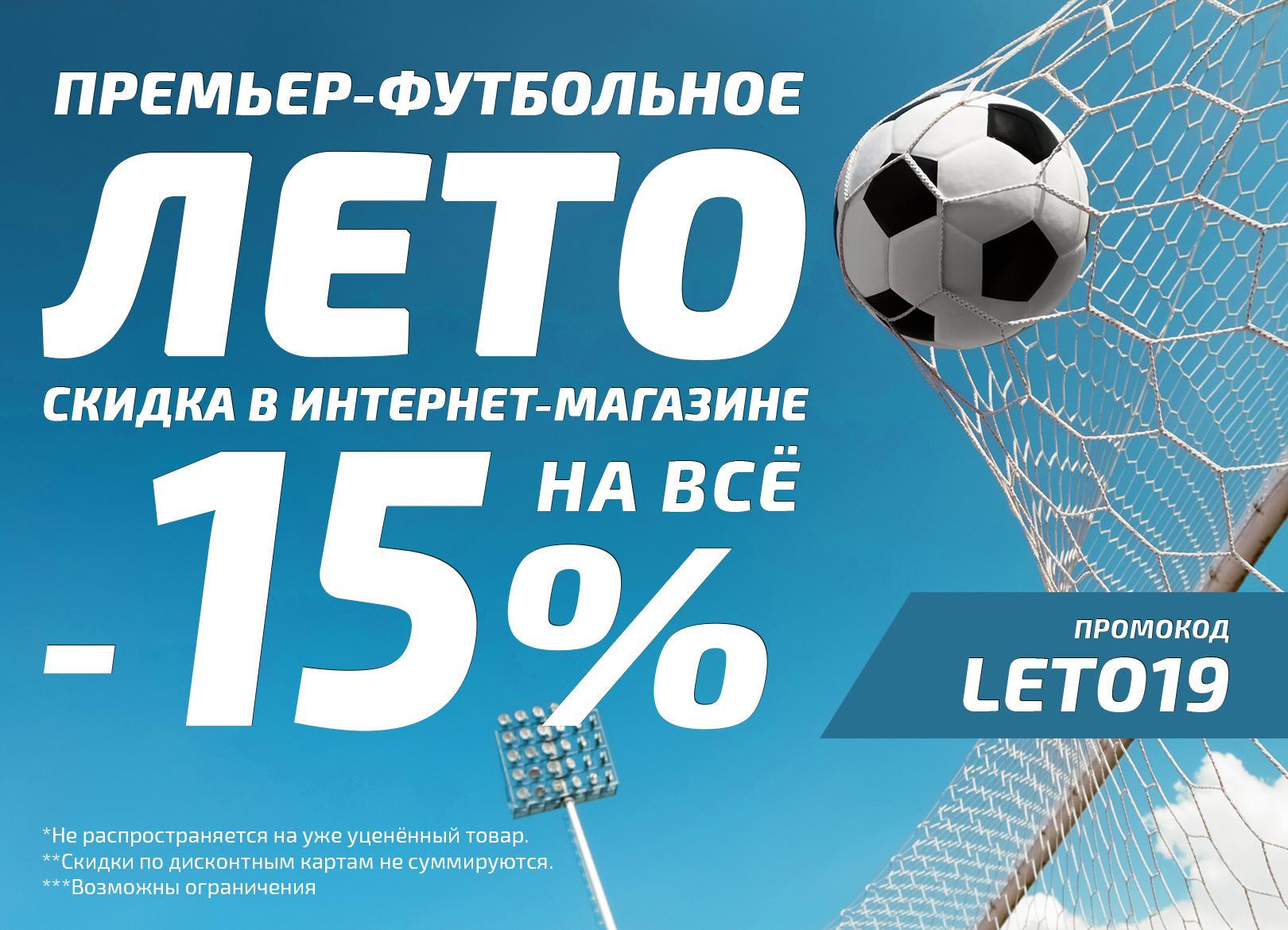 96c0ac16 БУТСЫ в футбольном интернет магазине Премьер Футбол